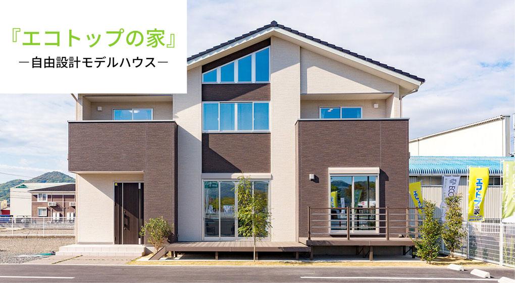 「エコトップの家」自由設計モデルハウス